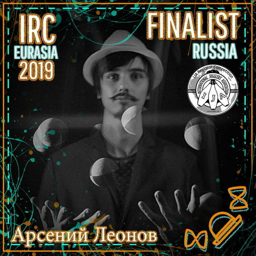 Арсений Леонов, IRC Eurasia 2019 Finalists