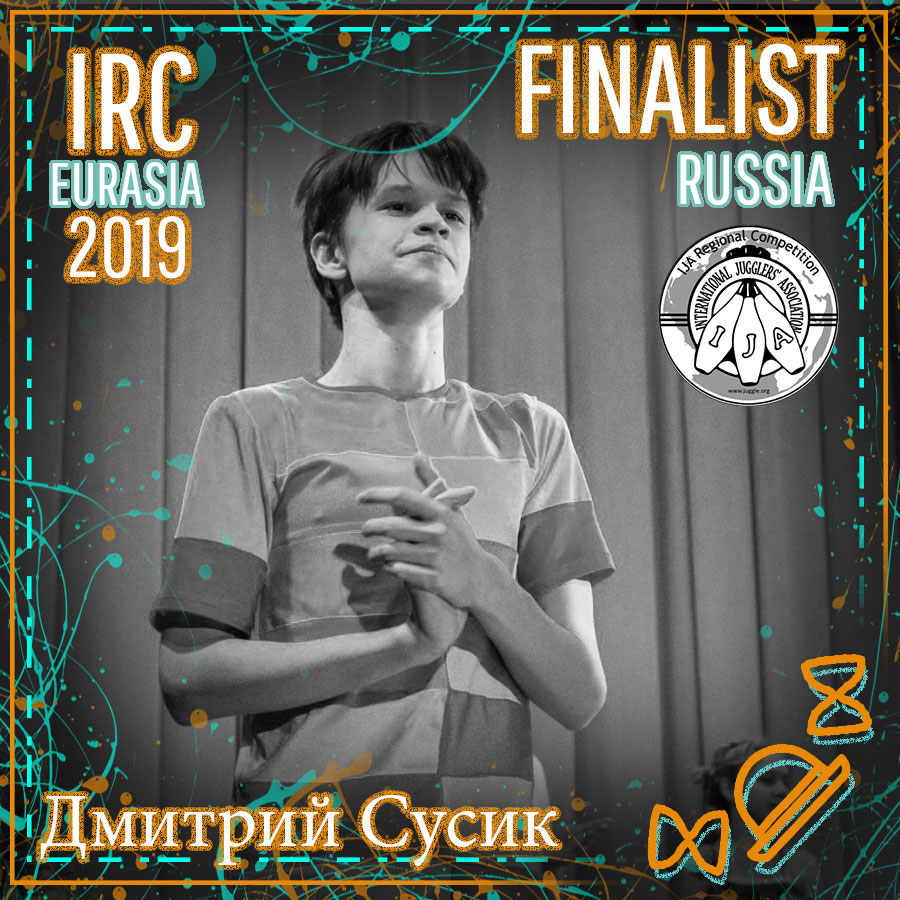 Дмитрий Сусик, IRC Eurasia 2019 Finalists