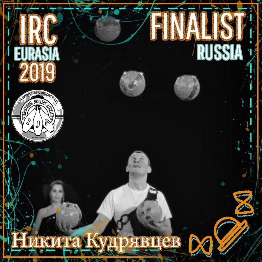 Никита Кудрявцев, IRC Eurasia 2019 Finalists