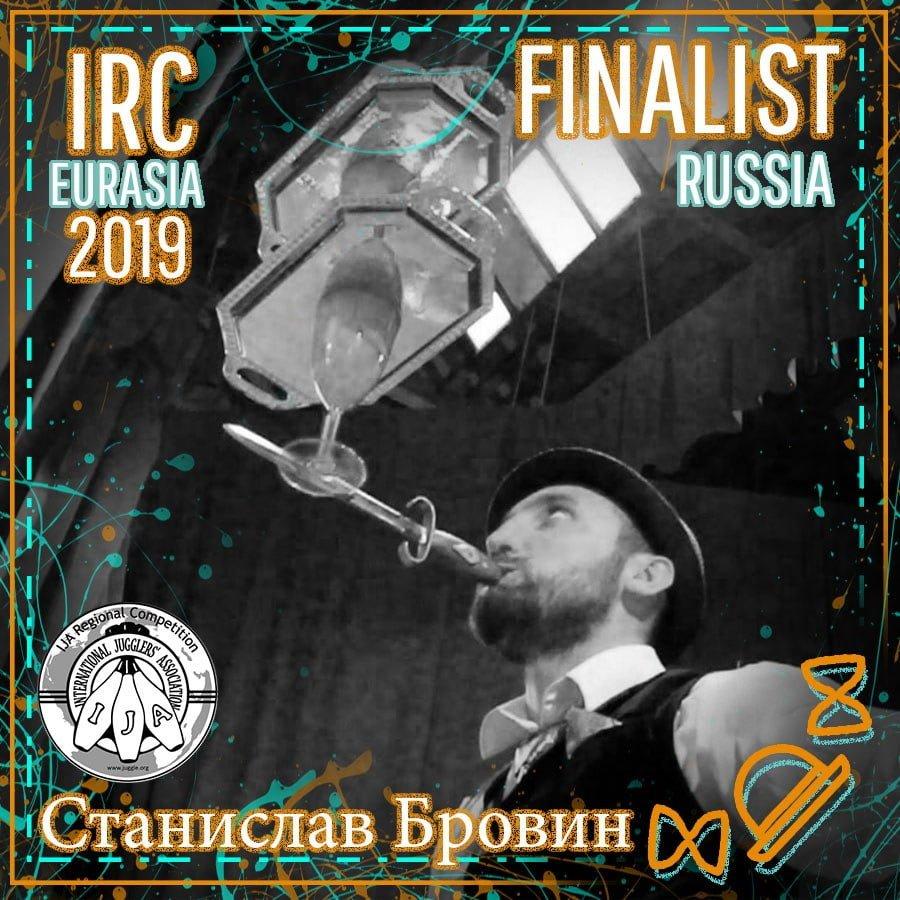 Станислав Бровин, IRC Eurasia 2019 Finalists