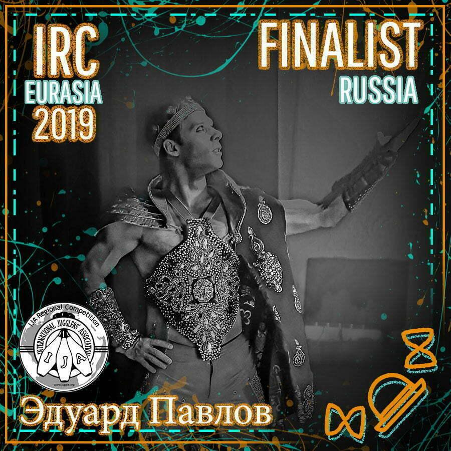 Эдуард Павлов, IRC Eurasia 2019 Finalists